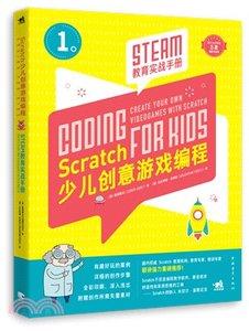 Scratch少兒創意游戲編程(STEAM教育實戰手冊)-cover