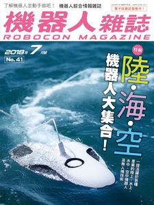 機器人雜誌 ROBOCON Magazine 2018/7 月號 (No.41) -cover