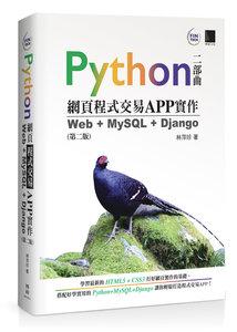 Python 網頁程式交易 APP實作:Web + MySQL + Django, 2/e-cover