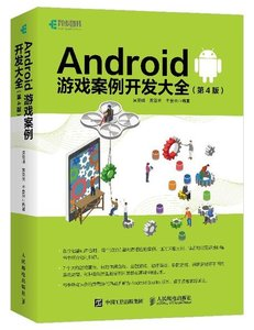Android 游戲案例開發大全, 4/e-cover