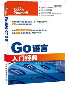 Go語言入門經典-cover