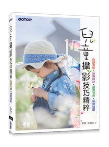 兒童攝影技巧精粹|鏡頭選擇x拍攝秘訣x姿勢引導x後製修圖-cover