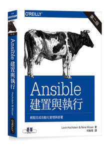 Ansible : 建置與執行, 2/e (Ansible : Up and Running : Automating Configuration Management and Deployment the Easy Way, 2/e)-cover