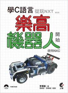 學 C語言從玩 NXT 樂高機器人開始 (使用NXC), 4/e-cover