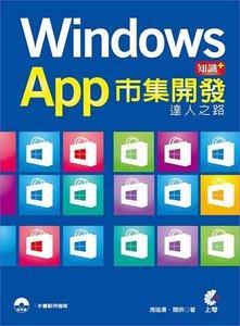 Windows App 達人之路 -- 市集開發知識+ (舊名: 實戰!Windows App應用開發)-cover