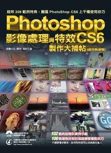 Photoshop CS6 影像處理與特效製作大補帖 (超效熱銷版)-cover
