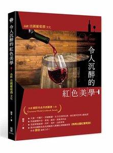 令人沉醉的紅色美學:品飲法國葡萄酒文化-cover