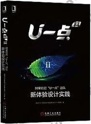 "U一點料Ⅱ:阿裡巴巴""U一點""團隊新體驗設計實踐-cover"