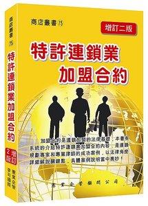 特許連鎖業加盟合約 (增訂二版)-cover