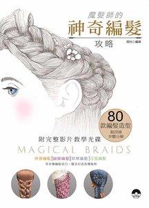 Magical Braids!—魔髮師的神奇編髮攻略 (附影片教學)-cover