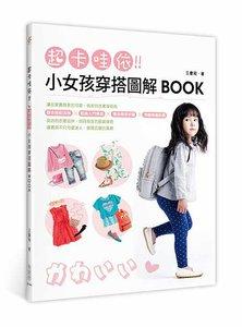 超卡哇依!小女孩穿搭圖解BOOK-cover