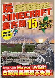 玩 Minecraft 蓋古蹟:15個台灣古蹟重現技法-cover