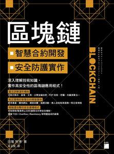 區塊鏈智慧合約開發與安全防護實作-cover