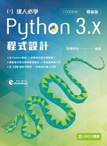 達人必學 Python 3.x 程式設計-cover