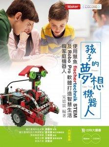 孩子的夢想機器人 - 使用慧魚 fischertechnik STEM 及 RoboPro 軟體打造智慧生活與家庭機器人-cover