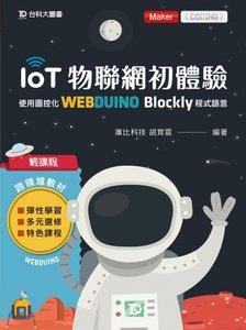 輕課程 IoT 物聯網初體驗 - 使用圖控化 Webduino Blockly 程式語言-cover