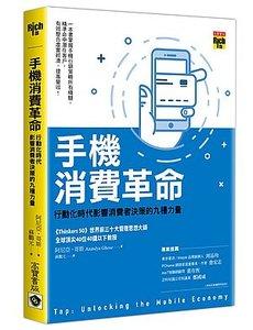 手機消費革命:行動化時代影響消費者決策的九種力量-cover