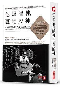 他是賭神,更是股神:從賭城連贏到華爾街的天才數學家,關於風險、財富和人生的第一手告白-cover