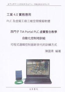 工業4.0實務應用 : 西門子 TIA Portal PLC 虛實整合教學-cover