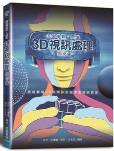 完全掌握:最強3D視訊處理技術書 (舊名: 無懈可擊的 3D視訊處理技術)-cover
