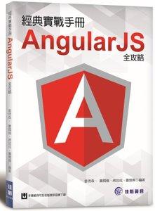 經典實戰手冊:AngularJS 全攻略 (舊名: AngularJS 快速上手-- 實務範例教學)-cover
