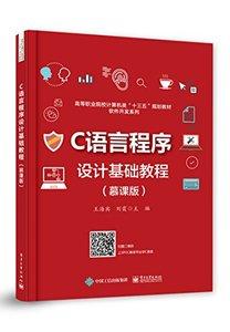 C語言程序設計基礎教程(慕課版)-cover