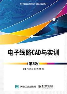 電子線路CAD與實訓(第2版)-cover