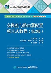 交換機與路由器配置項目式教程(第3版)-cover