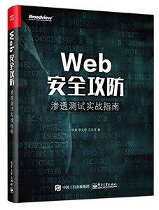 Web 安全攻防:滲透測試實戰指南-cover