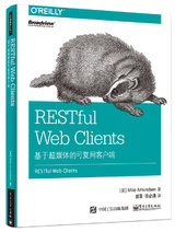 RESTful Web Clients:基於超媒體的可復用客戶端-cover