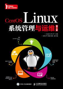 CentOS Linux 系統管理與運維, 2/e-cover