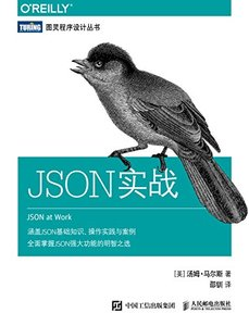 JSON 實戰-cover