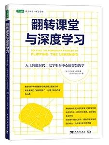 翻轉課堂與深度學習:人工智能時代,以學生為中心的智慧教學-cover