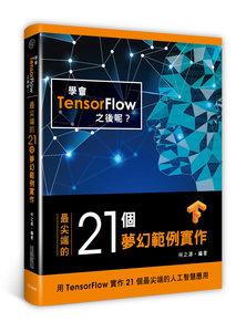 學會 TensorFlow 之後呢?最尖端的 21個夢幻範例實作-cover