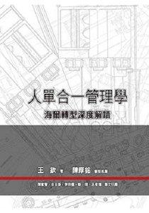 人單合一管理學:海爾轉型深度解讀-cover