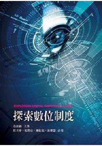 探索數位制度-cover