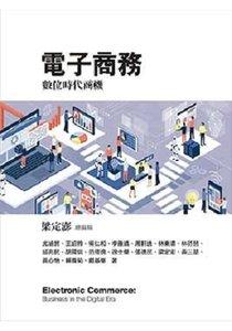電子商務:數位時代商機, 2/e-cover