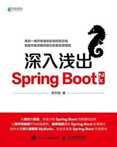 深入淺出 Spring Boot 2.x-cover
