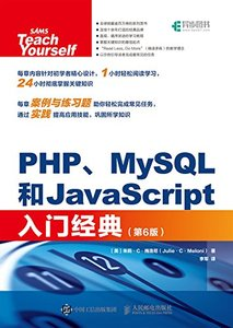 PHP MySQL 和 JavaScript 入門經典, 6/e (PHP, MySQL & JavaScript All in One, Sams Teach Yourself, 6/e)-cover