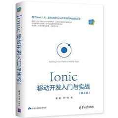 Ionic 移動開發入門與實戰, 2/e (Web前端技術叢書)-cover