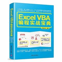 Excel  VBA 編程實戰寶典-cover