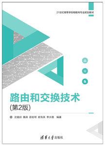 路由和交換技術(第2版)-cover