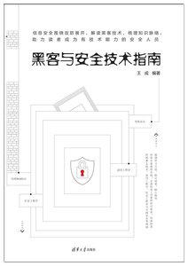 黑客與安全技術指南-cover