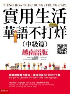 實用生活華語不打烊:中級篇 (越南語版)-cover