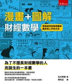漫畫+圖解財經數學:學習經濟和商用數學最容易上手的方法-cover