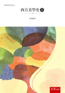 西方美學史 (上)-cover