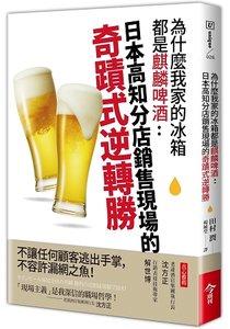 為什麼我家的冰箱都是麒麟啤酒:日本高知分店銷售現場的奇蹟式逆轉勝-cover