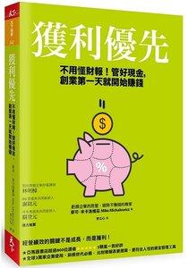 獲利優先:不用懂財報!管好現金,創業第一天就開始賺錢-cover