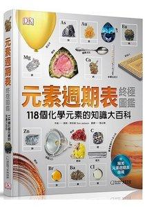 元素週期表終極圖鑑(附贈精美元素週期表海報):118個化學元素的知識大百科-cover