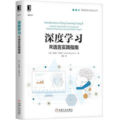 深度學習:R語言實踐指南 (Introduction to Deep Learning Using R: A Step-by-Step Guide to Learning and Implementing Deep Learning Models Using R)-cover